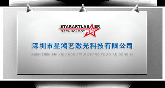 深圳星鸿艺科技有限公司