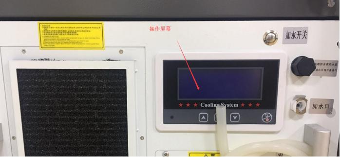 冷水机操作界面