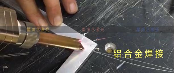 铝合金手持激光焊机焊机