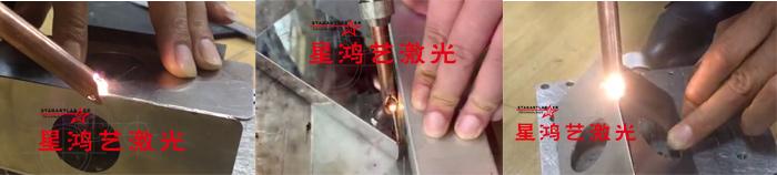 手持激光焊接
